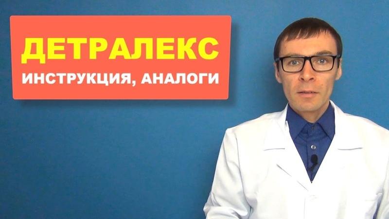ДЕТРАЛЕКС таблетки инструкция и аналоги
