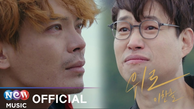 MV Lee Chan Sol 이찬솔 Condolence 위로 Graceful friends 우아한 친구들 OST