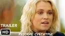 Сотня 7 Сезон - Трейлер Русские Субтитры I The 100 Season 7