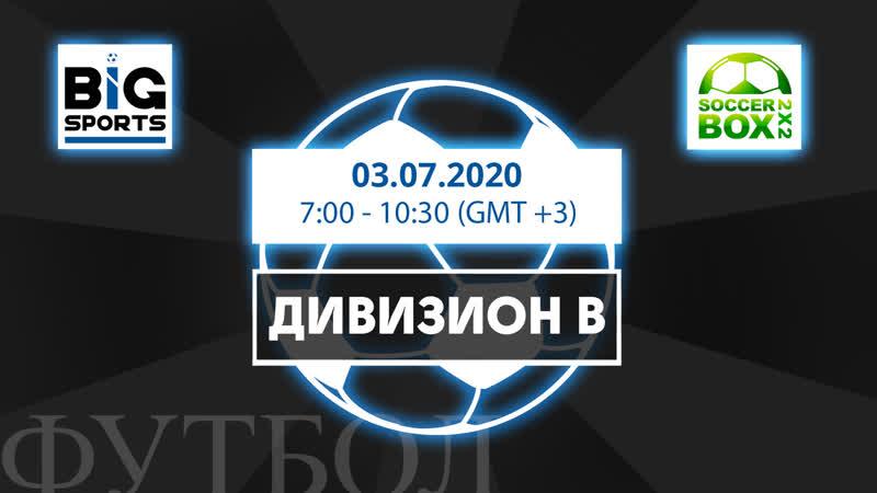 Soccer Box 2x2 Дивизион В 03 07 2020