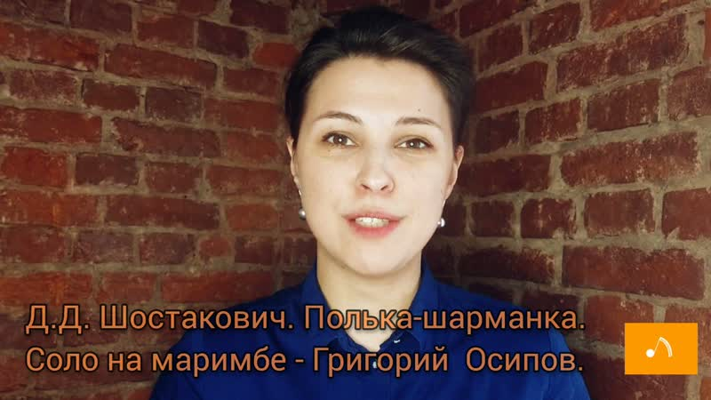 Д Д Шостакович Полька шарманка Маримба