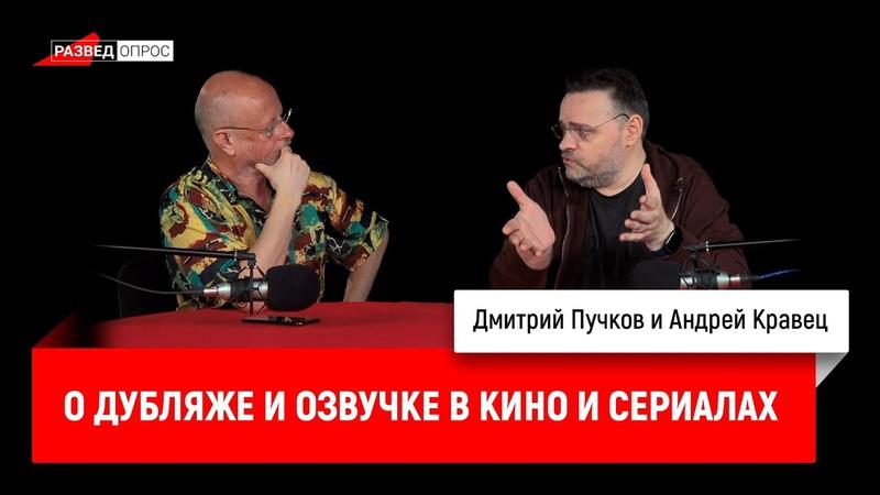 Андрей Кравец о дубляже и озвучке в кино и сериалах