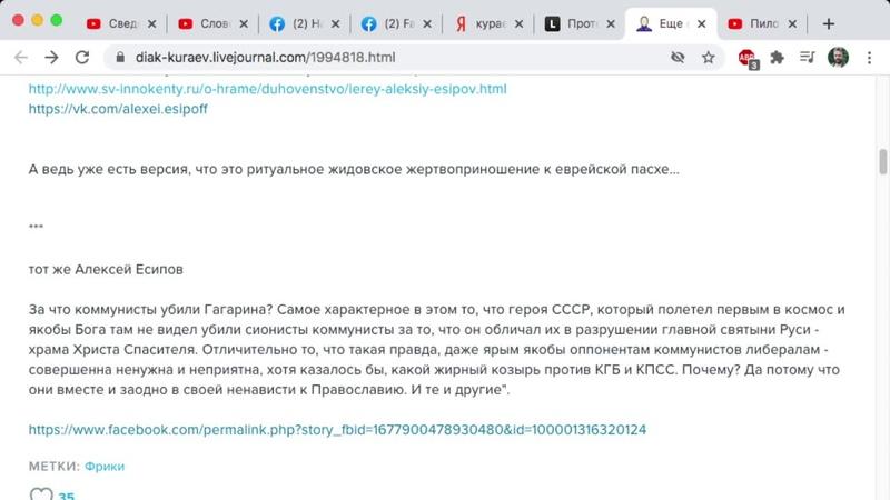 Ответ Кураеву про Кемерево, Гагарина, и ряженых полицейских