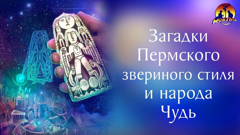 Загадки Пермского звериного стиля и таинственного народа Чудь Мой путь Выпуск 5