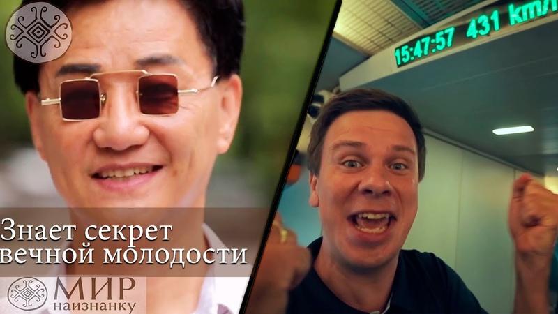 Самый молодой дедушка Китая и поезд со скоростью 431 км ч Китай Мир наизнанку 11 сезон 9 серия