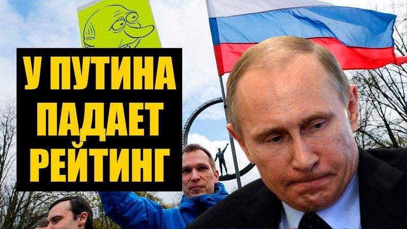Bloomberg раскрыл низкий рейтинг Путина