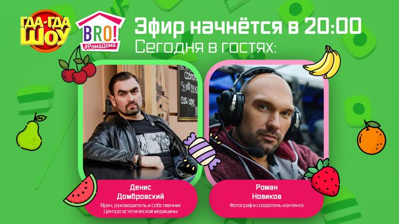 ГДА ГДА ШОУ LIVE день 32 в гостях Денис Домбровский и Роман Новиков