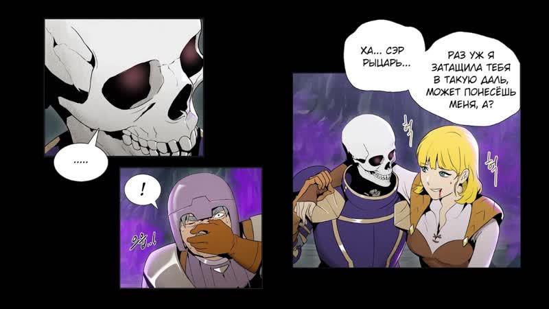 Воин скелет не смог удержать подземелье Озвучка 1 16