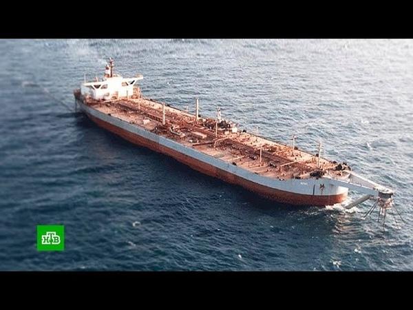 Захваченный в Йемене танкер с нефтью стал экологической бомбой замедленного действия