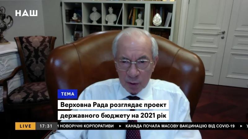 Азаров розповів, як росла економіка за відсутністю співпраці з МВФ. НАШ 15.12.2020
