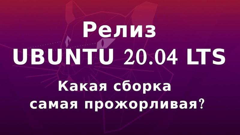 Релиз Ubuntu 20 04 LTS Сравнение Ubuntu Xubuntu Ubuntu Mate Kubuntu Lubuntu