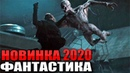 БОЕВИК ФАНТАСТИКА 2020 / ЭТОТ ФИЛЬМ ВЗОРВАЛ ИНТЕРНЕТ / Зарубежные боевики 2020 новинки HD