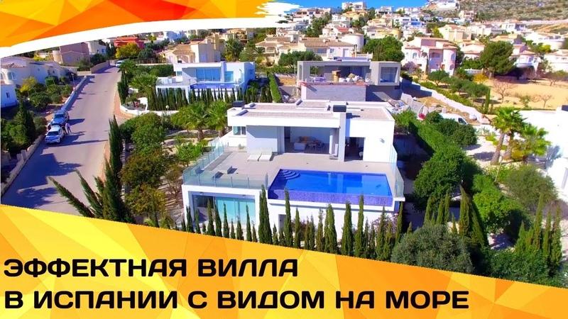 ЭЛИТНАЯ ВИЛЛА В ИСПАНИИ Недвижимость в Испании 2020 Дом у моря