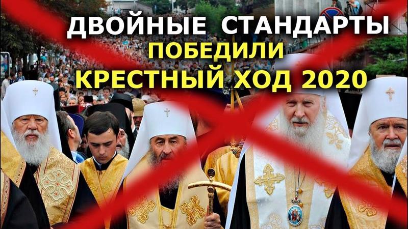 Крестного хода 2020 не будет Что можно порохоботам нельзя православным МЕДИА ИНКВИЗИЦИЯ