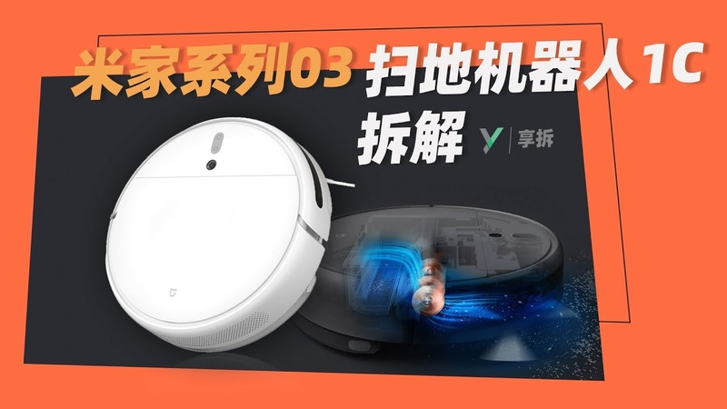 【享拆】米家系列03:这不是UFO,拆解扫地机器人1C - XYZONE