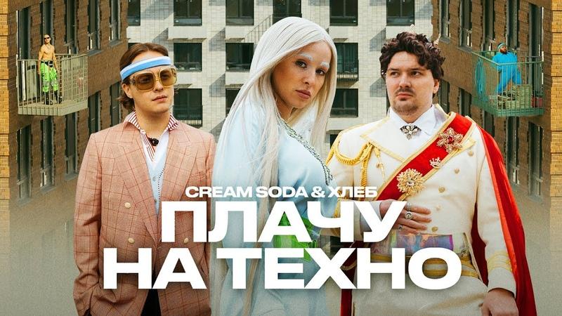 Cream Soda Хлеб Плачу на техно премьера клипа