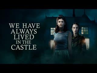 Мы всегда жили в замке _ We Have Always Lived in the Castle (2018)