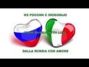 Ансамбль Александрова поддержал охваченную коронавирусом Италию
