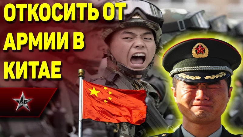 КОГО НЕ БЕРУТ В КИТАЙСКУЮ АРМИЮ Легко ли солдатам КНР откосить от армии