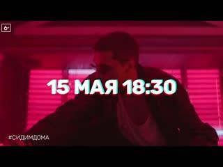 PREMIER LIVE | Дима Билан | 15 мая 18:30 (мск)