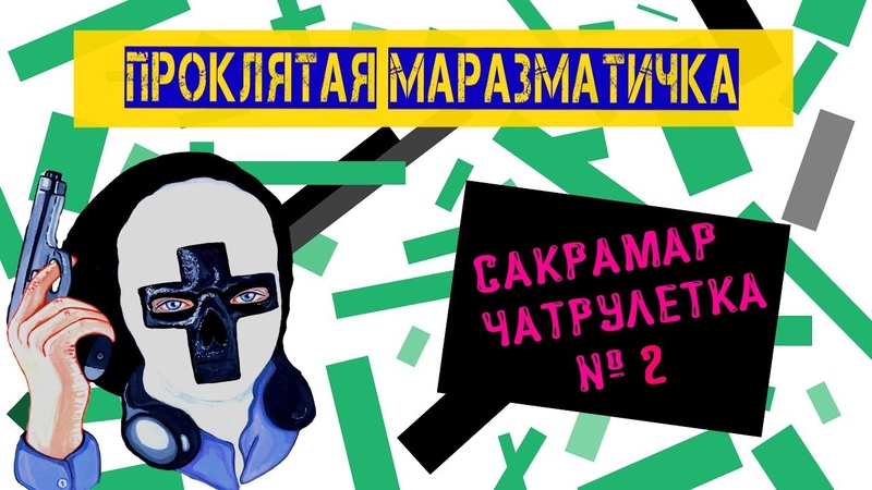 Сакрамар ЧатРулетка 2 - ПРОКЛЯТАЯ МАРАЗМАТИЧКА.
