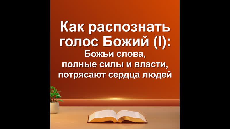 Как распознать голос Божий I Божьи слова полные силы и власти потрясают сердца людей