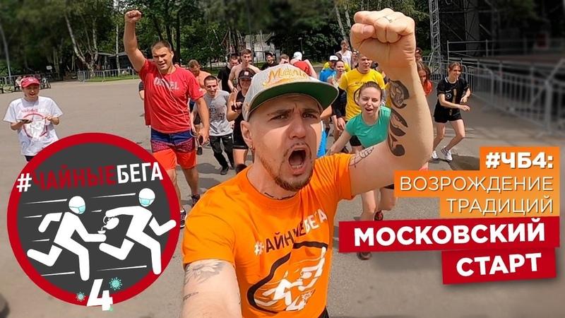 Чайные Бега 4 Возрождение традиций в Москве