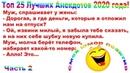 ТОП 25 Самых Смешных Анекдотов 2020 года. Часть 2. Анекдоты от Анекдотомании. Смех! Юмор! Позитив!