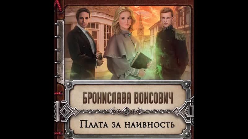 Вонсович Бронислава Плата за наивность Любовь Боинская