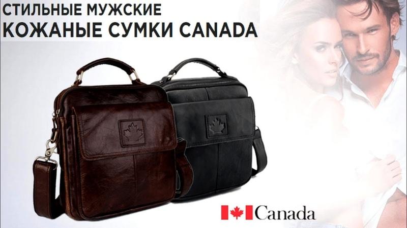 Сумки КАНАДА Мужские сумки из натуральной кожи CANADA