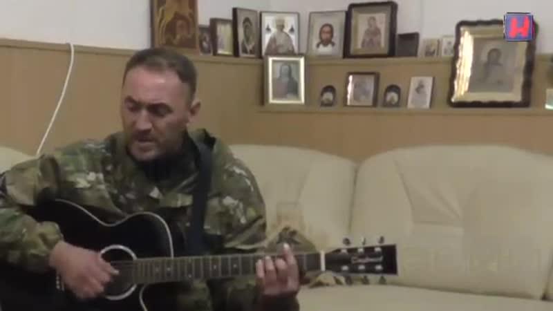 Авторская песня бойца батальона Призрак Новороссия 360p