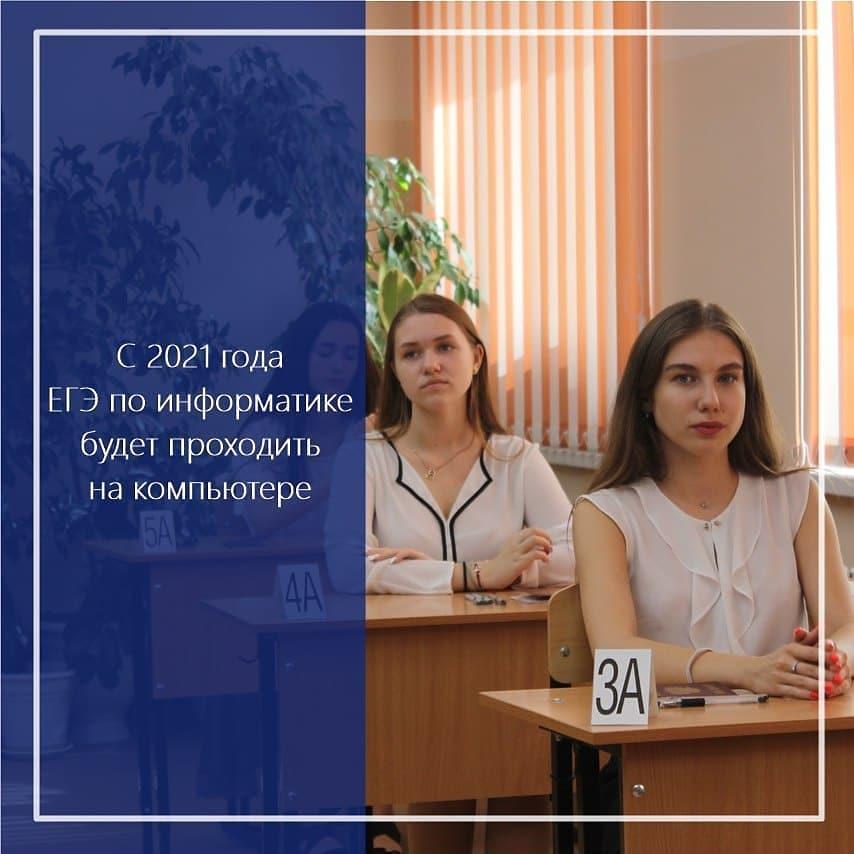 ЕГЭ по информатике с 2021 года переводится в компьютерную форму