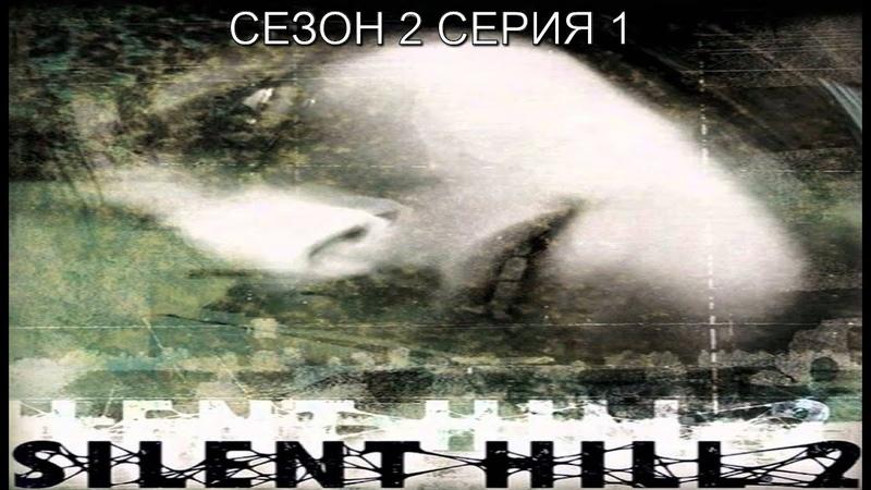 SILENT HILL 2 ДИРЕКТОР КОТ СЕЗОН 2 СЕРИЯ 1 УЖАСЫ НАШЕГО ГОРОДКА