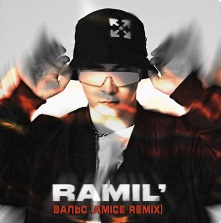 Ramil' - Вальс (Amice Remix)