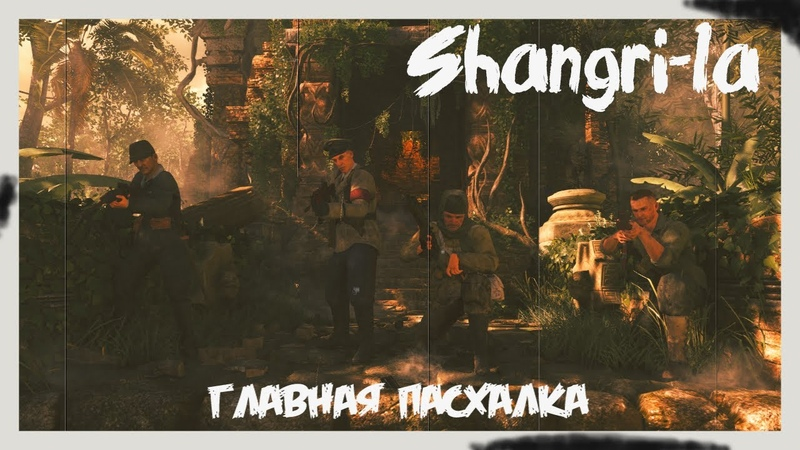 Главная пасхалка на карте Shangri la Black ops 1 3