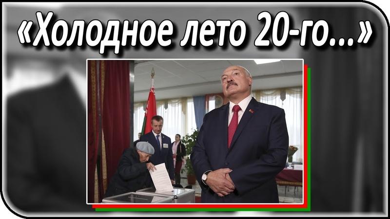 Нас ждет настоящее белорусское холодное лето двадцатого года новости политики