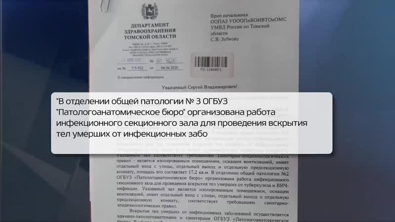 Морг Томска заполнен трупами в чёрных мешках
