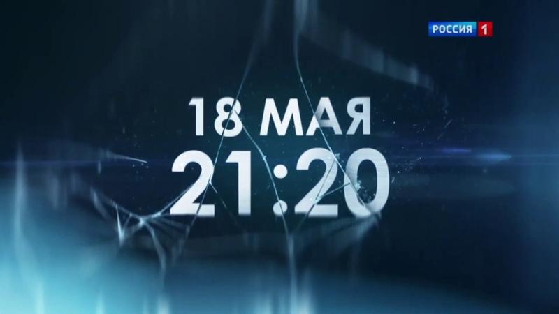 Разбитое зеркало сериал 2020 1 сезон ТВ трейлер