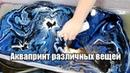 Окраска различных вещей аквапринтом / Aquaprinting various things