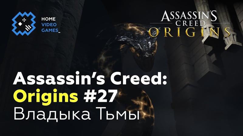 Assassins Creed Origins [ПРОХОЖДЕНИЕ] 27 — Владыка Тьмы