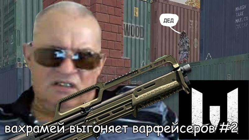 ВАХРАМЕЙ ВЫГОНЯЕТ ВАРФЕЙСЕРОВ 2 Вахрамей играет в Варфейс Warface