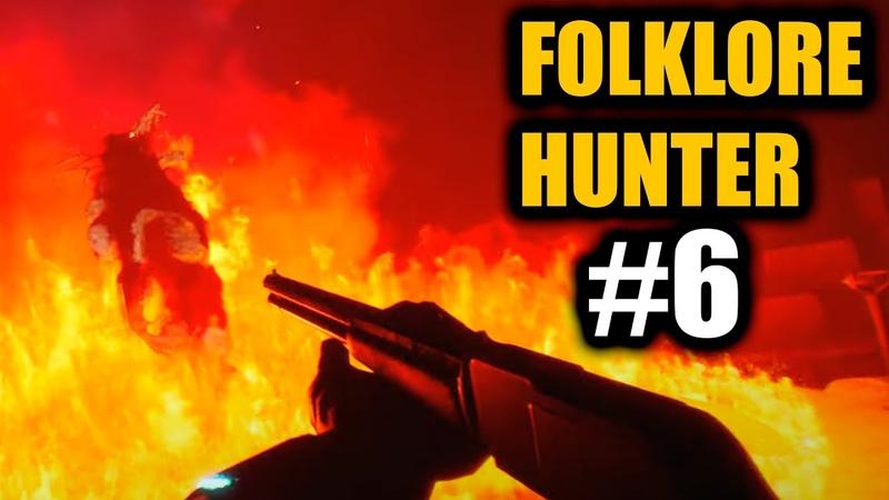 Отправили ВЕНДИГО в АД Folklore Hunter