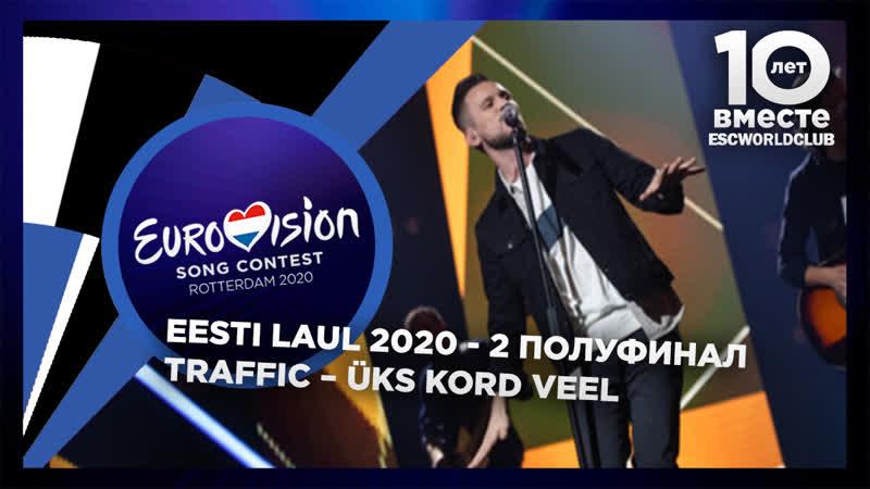 TRAFFIC Üks kord veel Live @ Eesti Laul 2020 Semifinal 2