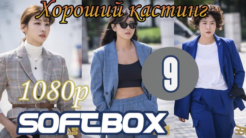 Хороший кастинг 9 серия ( Озвучка SoftBox )