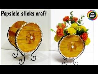 Flowervase with Popsicle Sticks /Flowervase showpiece making with ice cream sticks /craft