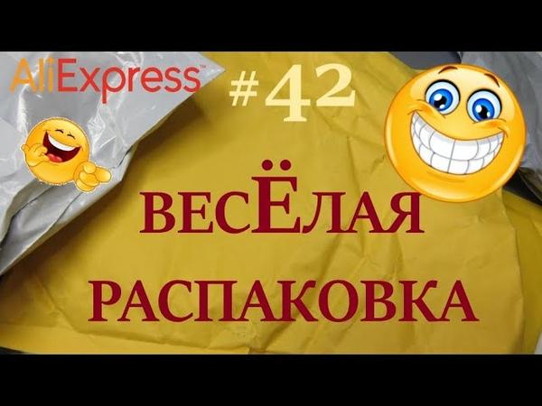 🤣ВЕСЕЛАЯ РАСПАКОВКА посылок с АлиExpress 🤣 № 42 🤣 AliExpress🤣Али Экспресс КОНКУРС