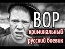 ВОР по Понятиям. Криминальный русский боевик