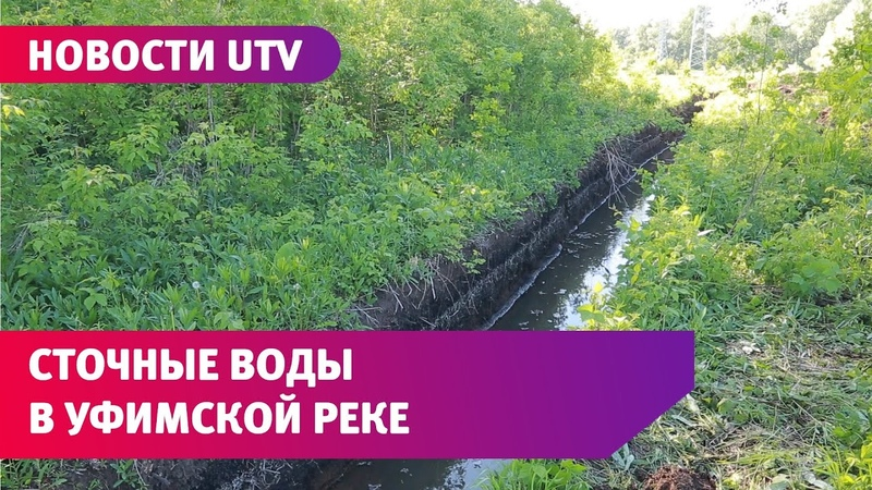 Жители поселка под Уфой нашли трубу с неизвестным содержимым которое сливалось в реку Дему