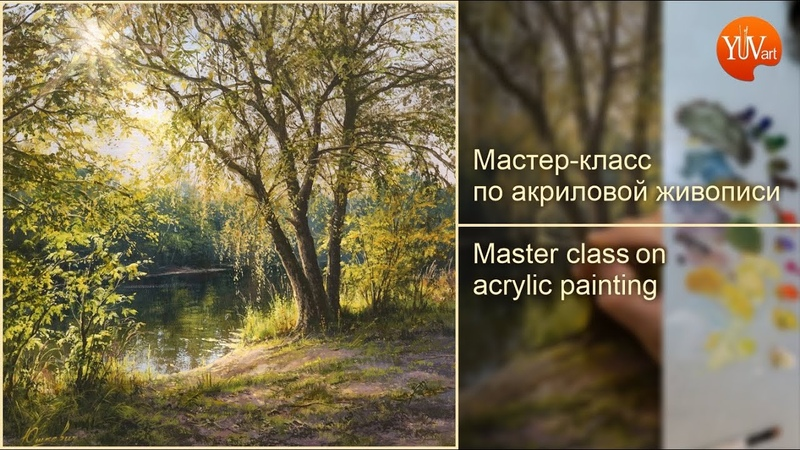 Мастер класс У реки холст акрил Юшкевич Виктор Master class 'At the river' by Viktor Yushkevich