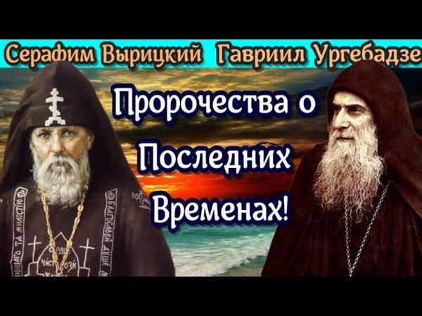 Сборник Пророчеств о Последних Временах преподобные Гавриил Ургебадзе и Серафим Вырицкий